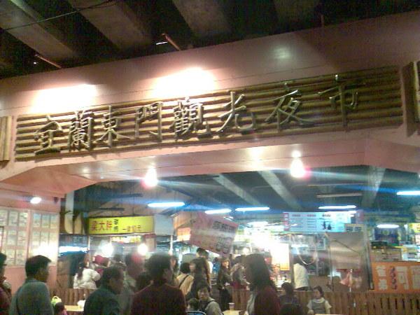 宜蘭式東門夜市