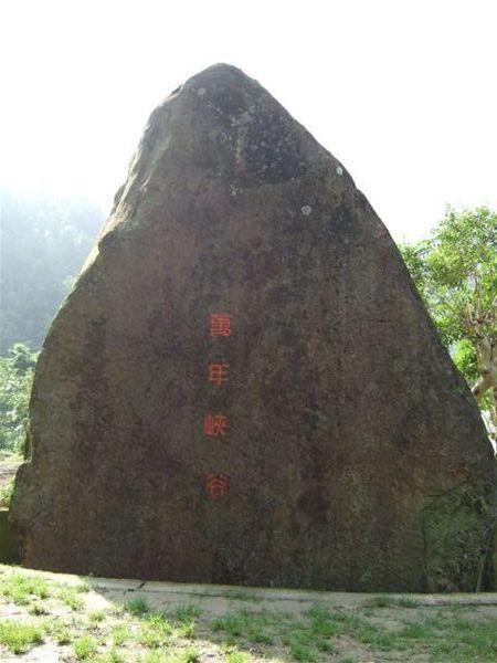 萬年峽谷石碑