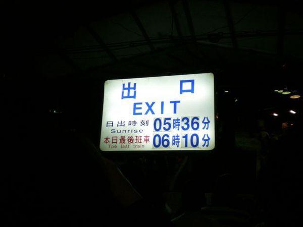 祝山火車站