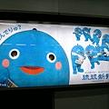 琉球新報的廣告