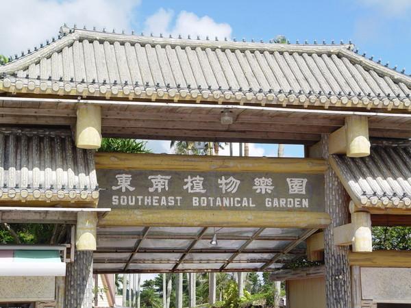 東南植物樂園招牌