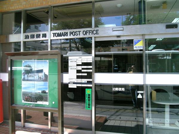 日本的郵局