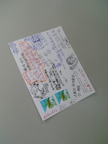 寫得滿滿的明信片