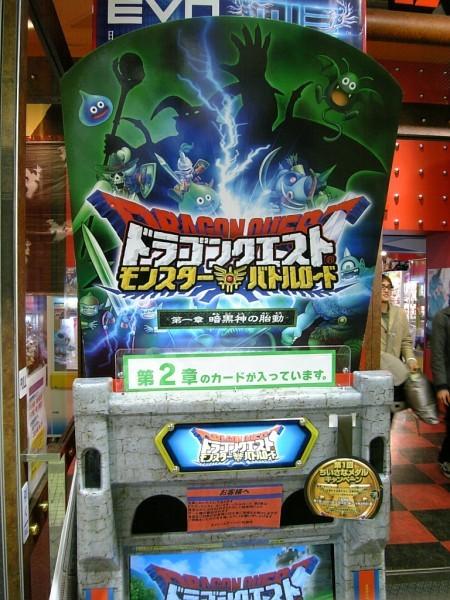 勇者鬥惡龍的電玩-2
