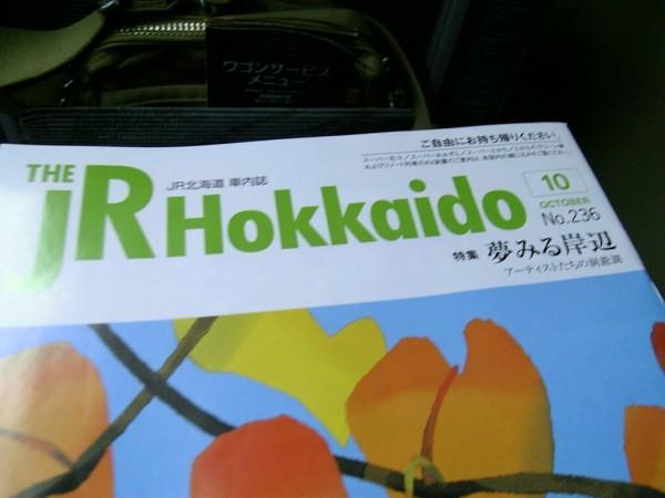 列車上的雜誌