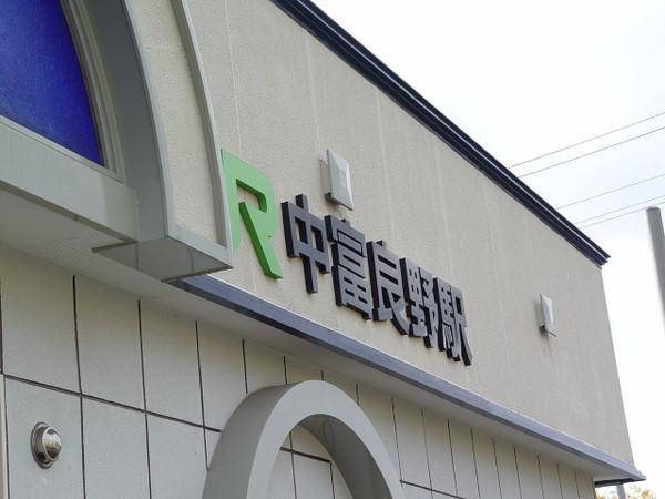 中富良野站