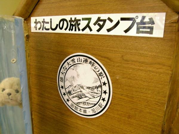 旭川的印章
