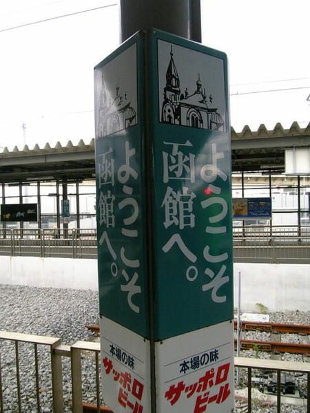 歡迎光臨函館