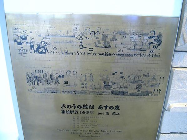 函館站的看牌