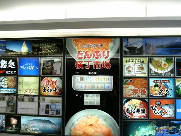 函館朝市前的海鮮飯餐廳