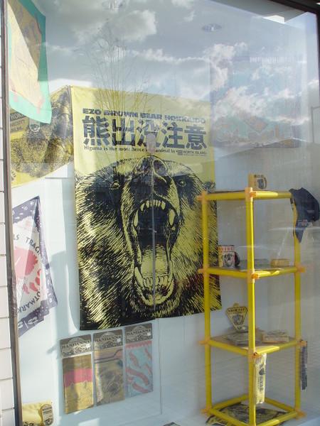 北海道有熊