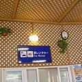 大沼公園站