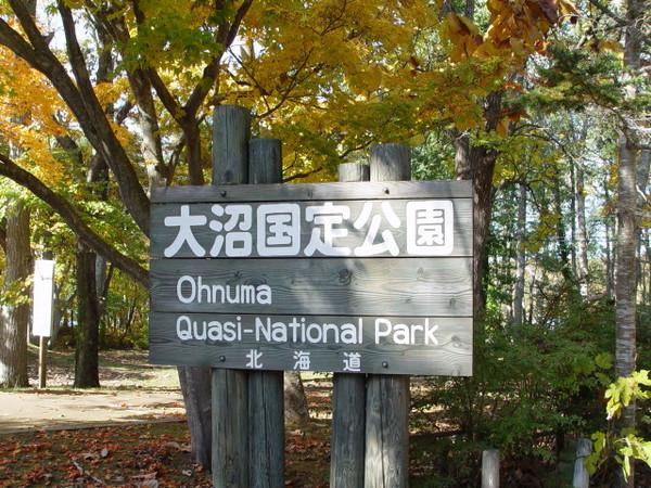 大沼國家公園