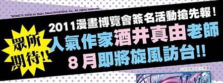 7月號-P108-MOMO精品+簽名資訊-1.jpg