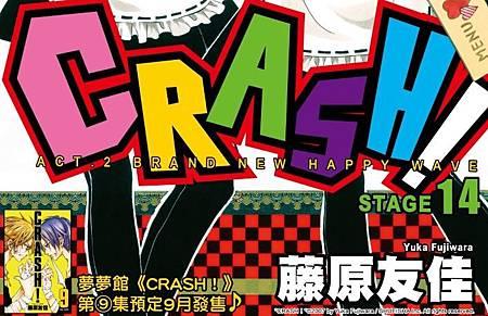 CRASH-v14刊頭s.jpg