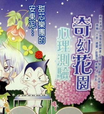 1201奇幻花園.JPG