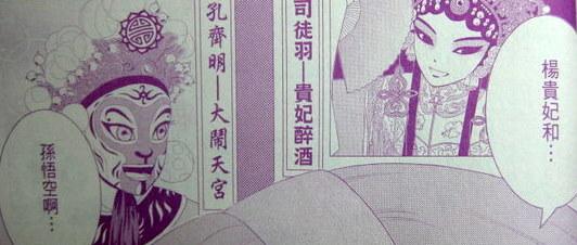 1201粉墨青春1.JPG