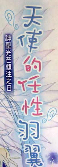 1202天使1.JPG