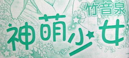1202神萌1.JPG