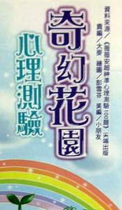 1202奇幻花園.JPG