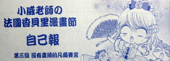 1202小威老師自己報.JPG