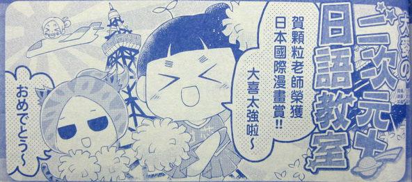 1204日語教室