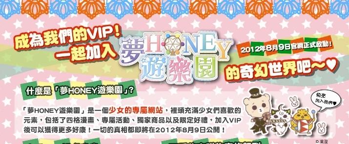 夢HONEY精品館AD-1
