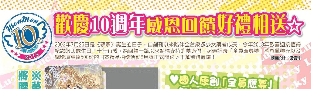 夢夢10週年慶應募抽獎-1