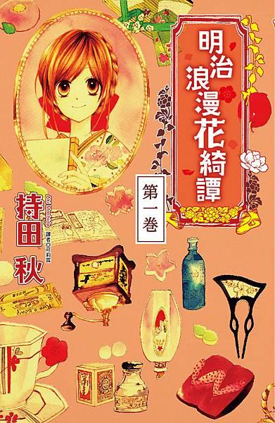 0421明治浪漫花綺譚(01)小封
