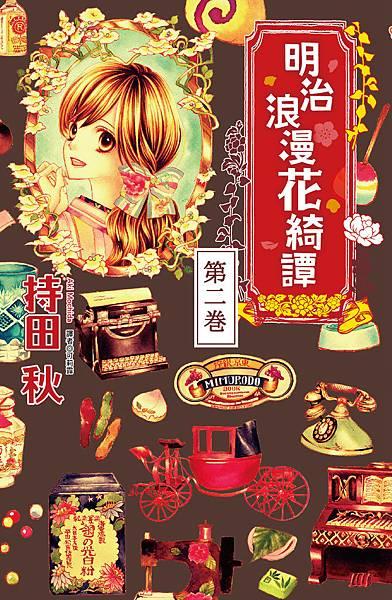 明治浪漫花綺譚(02)小封