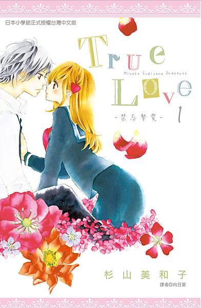 True Love(01)_小封面