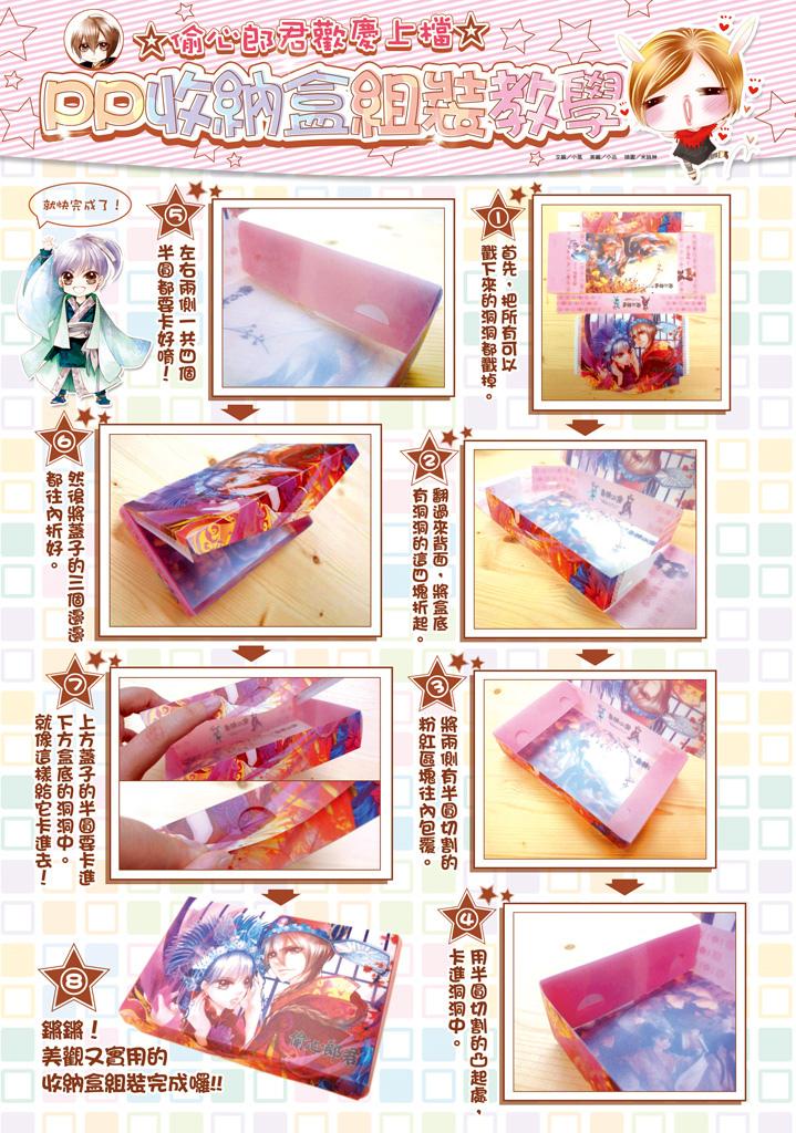 1407郎君PP收納盒組裝教學-ok