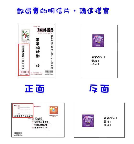 明信片寫法(郵局)