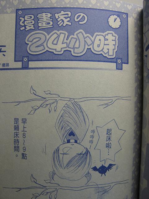 漫畫家24小時.JPG