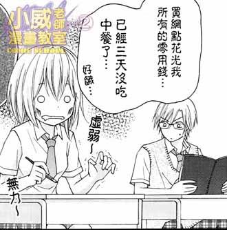 mangaschool01拷貝.jpg