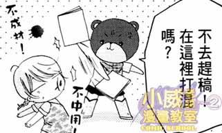 mangaschool02拷貝.jpg