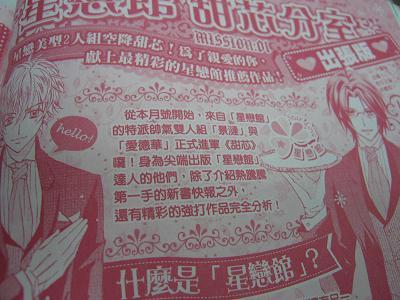 2星戀AD.JPG