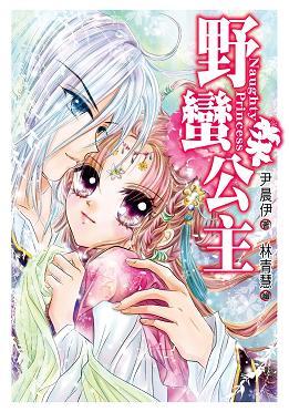 野蠻公主小說封面-小圖.JPG