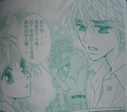 連6-草食戀1.JPG