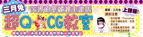 三月兔CG教室2.jpg