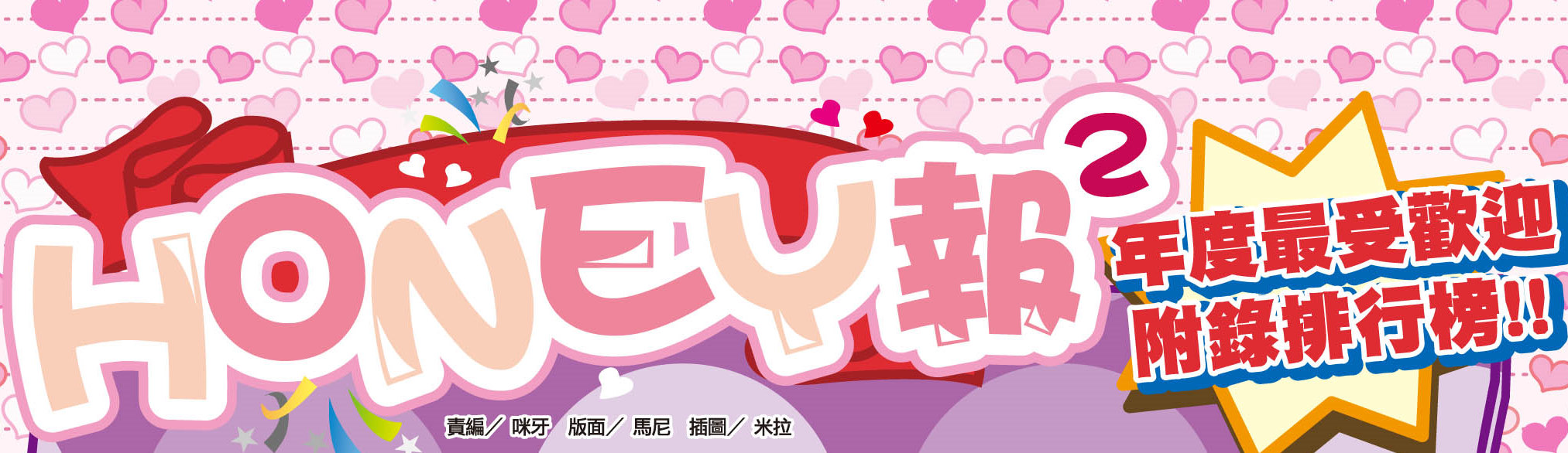 1102甜芯P90HONEY報報ok-1.jpg
