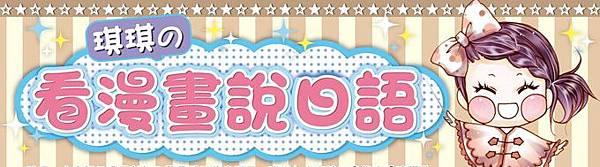 P73-琪琪日語教室-修改.jpg