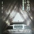 十年苦鬥-安藤忠雄的美術館