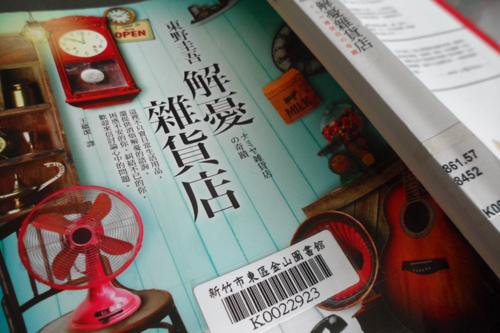 09-07東野圭吾/解憂雜貨店1
