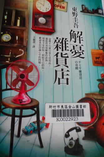 09-07東野圭吾/解憂雜貨店2