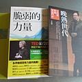2014-10-03第35期讀書會書