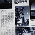 2015-02-01更生/豪宅啟示錄