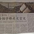 20180128聯合報張大春文【別害怕!每個字都是文言文】