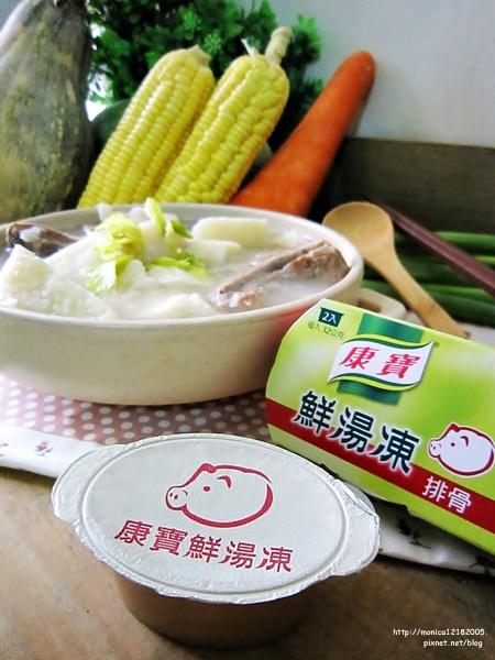 康寶【鮮湯凍】-1-1.jpg