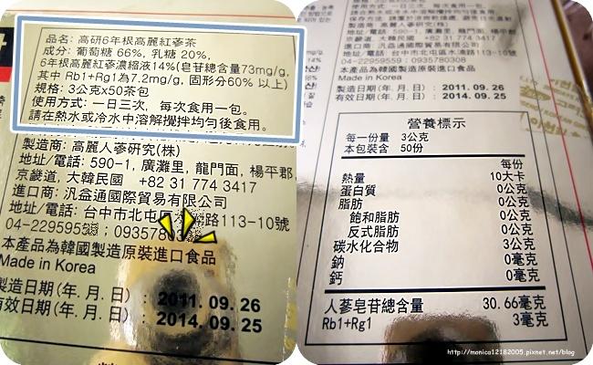 高研品人生【頂級六年根紅蔘茶】-6-6